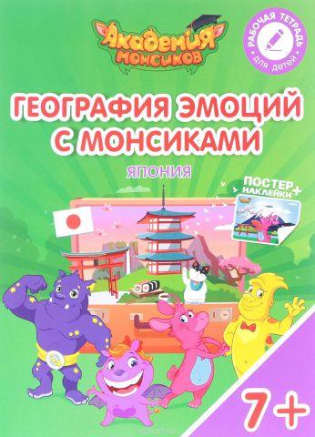 Япония. География с Монсиками. Пособие для детей 7-10 лет (+ постер и наклейки)