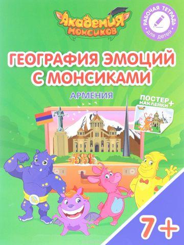 Армения. География эмоций с Монсиками. Пособие для детей 7-10 лет (+ постер и наклейки)