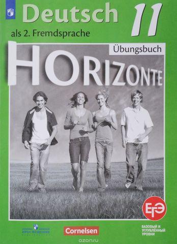 Deutsch als 2. Fremdsprache 10: Ubungsbuch / Немецкий язык. Второй иностранный язык. 11 класс. Базовый и углубленный уровни. Рабочая тетрадь