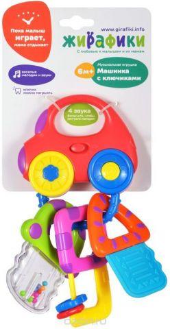 Жирафики Развивающая игрушка Машинка с ключиками со светом и прорезывателями