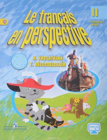 Le francais en perspective 2: Premiere partie / Французский язык. 2 класс. Учебник. В 2 частях. Часть 1