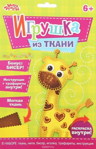 Школа талантов Набор для изготовления игрушки из фетра Жираф