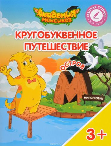 """Кругобуквенное путешествие. Остров """"М"""". Пособие для детей 3-5 лет"""