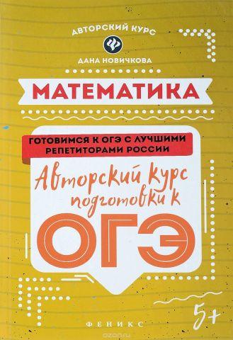 Математика. Авторский курс подготовки к ОГЭ