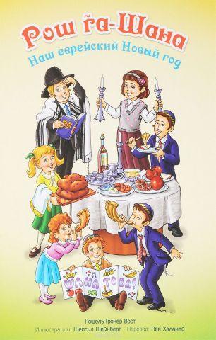 Рош га-Шана. Наш еврейский Новый год