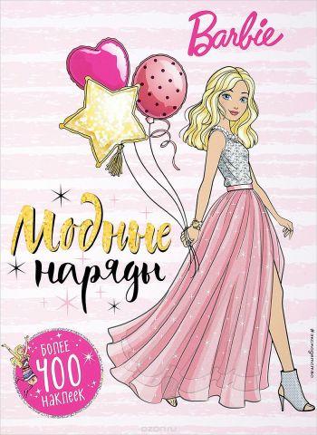 Barbie. Модные наряды (+ наклейки)