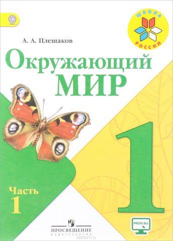 Окружающий мир. 1 класс. Учебник. В 2 частях. Часть 1