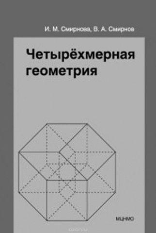 Четырёхмерная геометрия. Элективный курс для учащихся 10-11 классов общеобразовательных учреждений