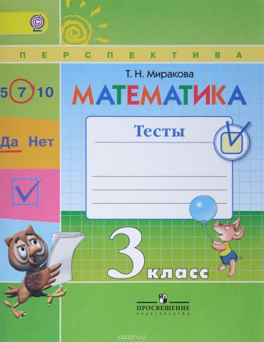 Математика. 3 класс. Тесты