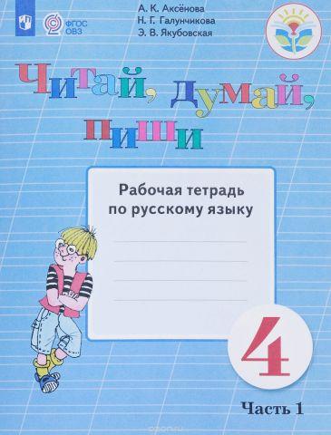 Русский язык. Читай, думай, пиши! 4 класс. Рабочая тетрадь. В 2 частях. Часть 1