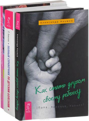 Как стать другом своему ребенку. Мастера пеленания. Полный справочник по детским болезням (комплект из 3 книг)