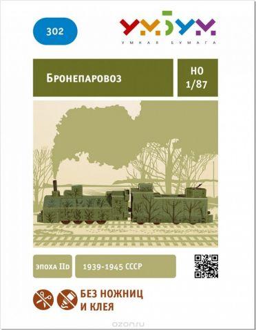 Умная бумага Сборная модель Бронепаровоз