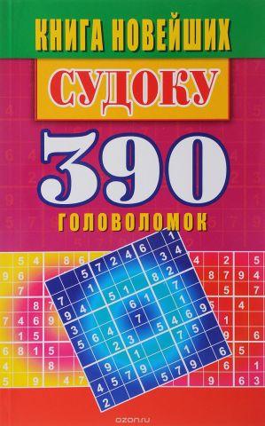 Книга новейших судоку. 390 головоломок