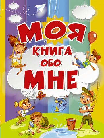 Моя книга обо мне