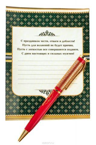 Sima-land Ручка подарочная С 23 Февраля с открыткой 2250547