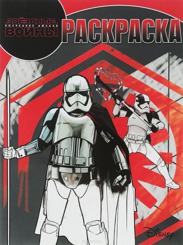 Star Wars VIII. Волшебная раскраска