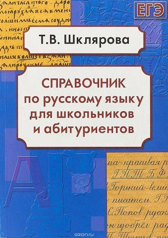 Справочник по русскому языку для школьников и абитуриентов