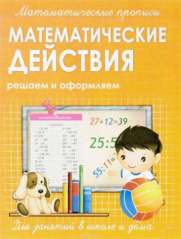 Математические прописи. Математические действия