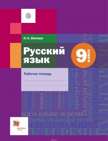 Русский язык. 9 класс. Рабочая тетрадь.