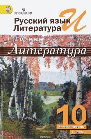 Русский язык и литература. Литература. 10 класс. Учебник. Базовый уровень. В 2 частях. Часть 1