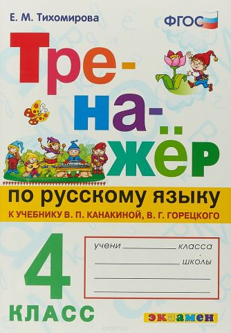 Русский язык. 4 класс. Тренажер к учебнику В. П. Канакиной, В. Г. Горецкого
