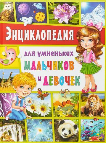 Энциклопедия для умненьких мальчиков и девочек