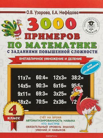 3000 примеров по математике с заданиями повышенной сложности. 4 класс. Внетабличное умножение и деле