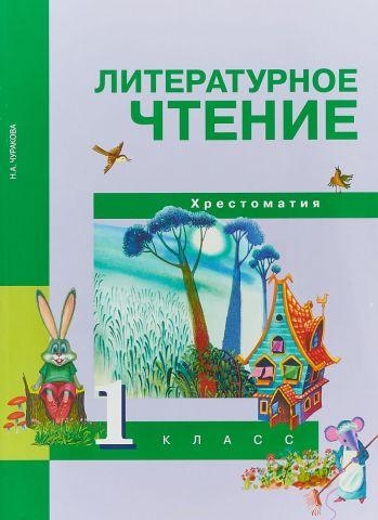 Литературное чтение. 1 класс. Хрестоматия