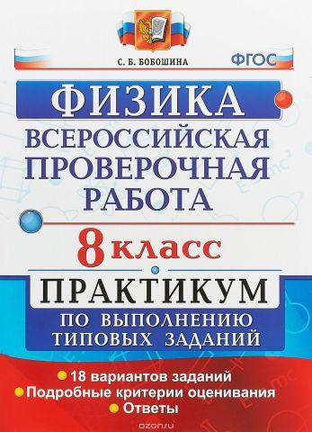 Всероссийские проверочные работы. Физика. 8 класс. Практикум по выполнению типовых заданий. ФГОС