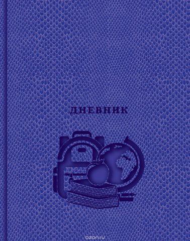 BG Дневник школьный Школа цвет сиреневый