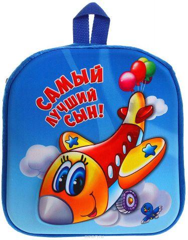 Страна Карнавалия Рюкзак дошкольный Самый лучший сын цвет: голубой 1171279