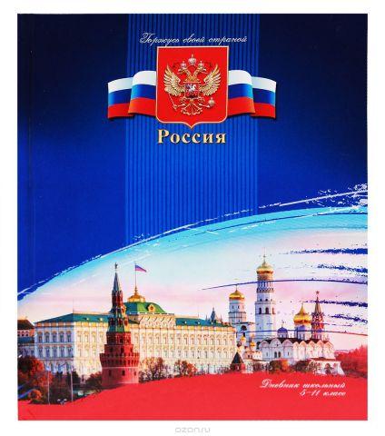 Prof Press Дневник школьный Горжусь своей страной-2 48 листов