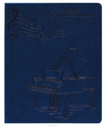 Prof Press Дневник для музыкальной школы Ноты и рояль цвет синий