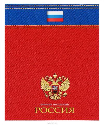 Prof Press Дневник школьный Символика РФ на ткани 48 листов