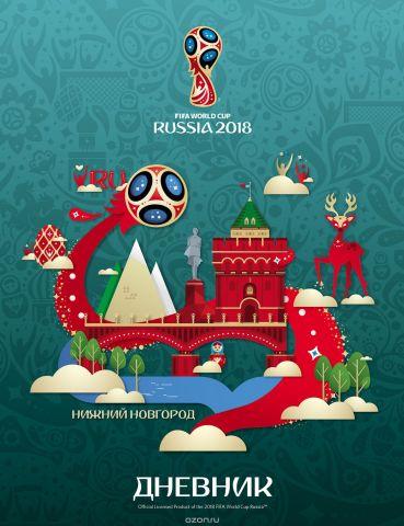 FIFA-2018 Дневник школьный ЧМ по футболу 2018 Нижний Новгород