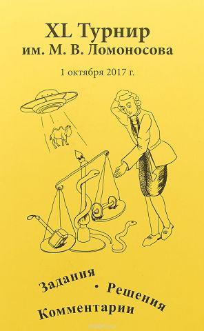 ХL Турнир им. М. В. Ломоносова