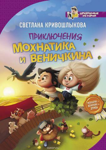 Приключения Мохнатика и Веничкина