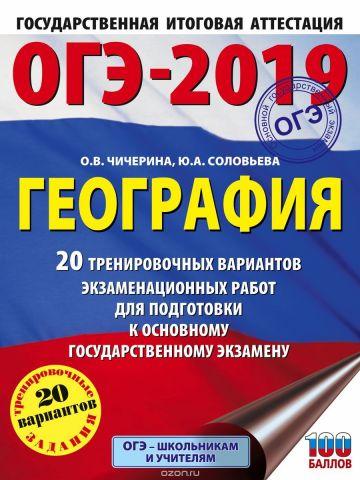 ОГЭ-2019. География. 20 тренировочных вариантов экзаменационных работ для подготовки к ОГЭ