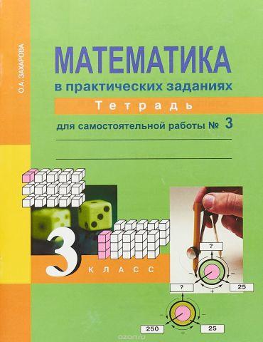 Математика в практических заданиях. 3 класс. Тетрадь для самостоятельной работы №3