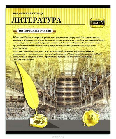 Profit Тетрадь Золотая серия Литература 48 листов в линейку