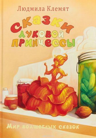 Сказки Луковой принцессы