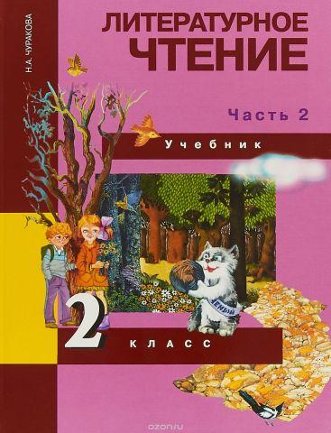 Литературное чтение. Учебник. 2 класс. Часть 2