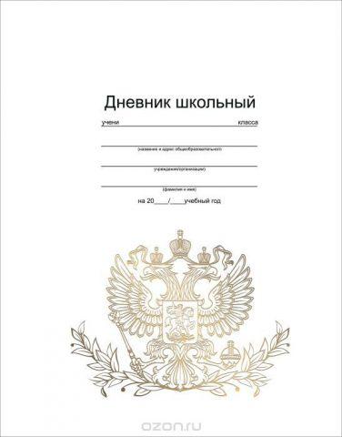 Феникс+ Дневник школьный Золотой герб цвет белый