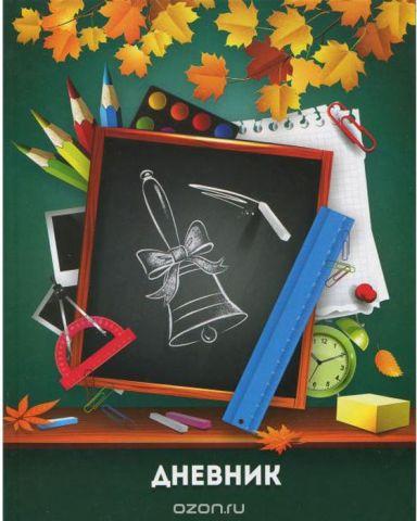 Бриз Дневник школьный Школьный звонок цвет зеленый черный оранжевый синий