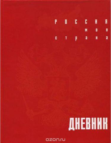 Бриз Дневник школьный Россия - моя страна цвет красный