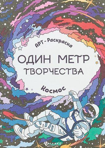 Космос. Книжка-раскраска