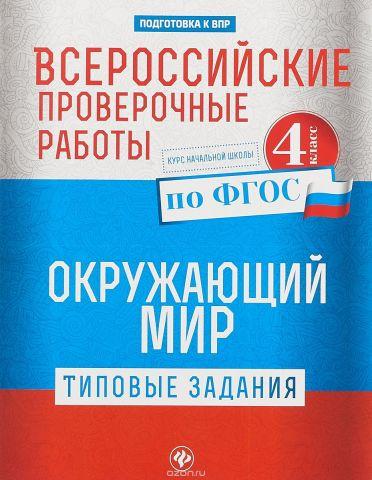 Всероссийские проверочные работы. Окружающий мир. 4 класс