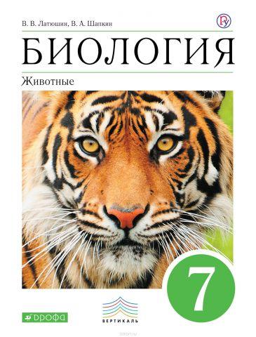Биология. 7 класс. Животные. Учебник