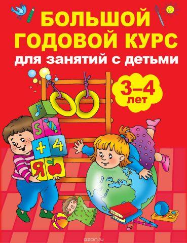 Большой годовой курс для занятий с детьми 3-4 года