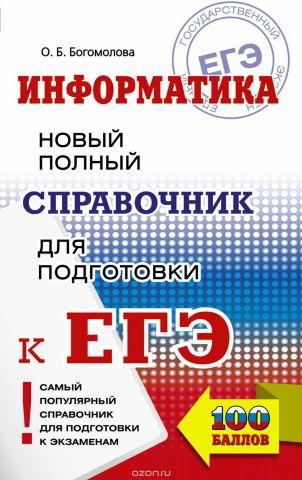 ЕГЭ. Информатика. Новый полный справочник для подготовки к ЕГЭ